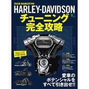 HARLEY-DAVIDSON チューニング完全攻略(エイ出版社) [電子書籍]