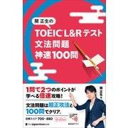 関正生の TOEIC(R) L&Rテスト 文法問題 神速100問(ジャパンタイムズ出版) [電子書籍]