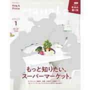 Hanako 2021年 1月号 (もっと知りたい、スーパーマーケット。)(マガジンハウス) [電子書籍]