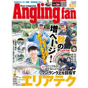 Angling Fan 2021年1月号(コスミック出版) [電子書籍]