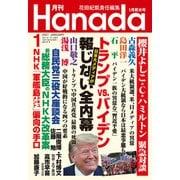 月刊Hanada 2021年1月号(飛鳥新社) [電子書籍]