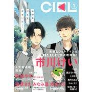 【電子版】CIEL 2021年1月号(KADOKAWA) [電子書籍]