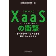 XaaS(ザース)の衝撃 すべてがサービス化する新ビジネスモデル(日経BP社) [電子書籍]
