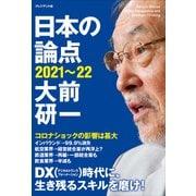日本の論点2021~22(プレジデント社) [電子書籍]