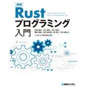 実践Rustプログラミング入門(秀和システム) [電子書籍]
