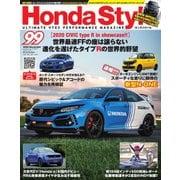 Honda Style(ホンダスタイル) No.99(ネコ・パブリッシング) [電子書籍]