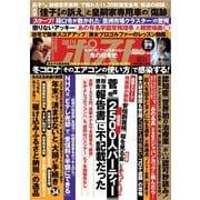 週刊ポスト 2020年12/11号(小学館) [電子書籍]