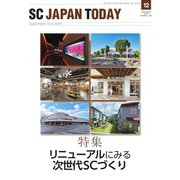 SC JAPAN TODAY(エスシージャパントゥデイ) 2020年12月号(日本ショッピングセンター協会) [電子書籍]