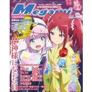 Megami Magazine(メガミマガジン) 2021年1月号(イード) [電子書籍]
