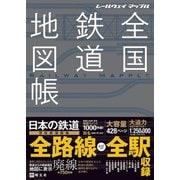 総図 レールウェイ マップル 全国鉄道地図帳(昭文社) [電子書籍]