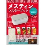 メスティンマスターブック(辰巳出版ebooks) [電子書籍]
