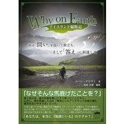 Why on Earth アイスランド縦断記 彼は「問い」を抱いて旅立ち、そして「答え」に到達した(ヒカルランド) [電子書籍]