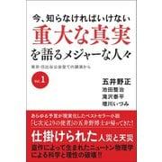 今、知らなければいけない 重大な真実を語るメジャーな人々 東京・日比谷公会堂での講演からVol.1(ヒカルランド) [電子書籍]