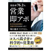 【契約率76.2%】営業・即アポ(ぱる出版) [電子書籍]