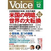 Voice 2020年12月号(PHP研究所) [電子書籍]
