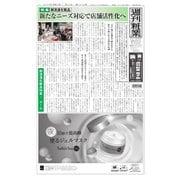 週刊粧業 第3230号(週刊粧業) [電子書籍]