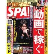 SPA!(スパ) 2020年12/8号(扶桑社) [電子書籍]