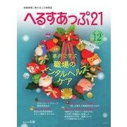 へるすあっぷ21 №434(法研) [電子書籍]