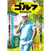 週刊ゴルフダイジェスト 2020/12/15号(ゴルフダイジェスト社) [電子書籍]