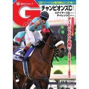 週刊Gallop(ギャロップ) 2020年12月6日号(サンケイスポーツ) [電子書籍]