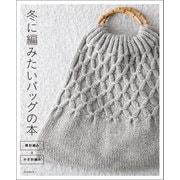 冬に編みたいバッグの本 棒針編みとかぎ針編み(朝日新聞出版) [電子書籍]