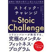 ストイック・チャレンジ 逆境を「最高の喜び」に変える心の技法(NHK出版) [電子書籍]
