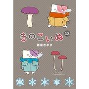 きのこいぬ(13)(徳間書店) [電子書籍]