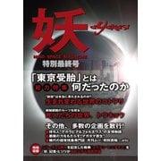 月刊 妖 特別最終号 from 真・女神転生III NOCTURNE HD REMASTER(KADOKAWA Game Linkage) [電子書籍]