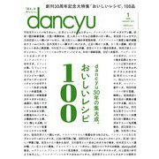 dancyu 2021年1月号(プレジデント社) [電子書籍]