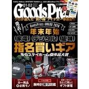 月刊GoodsPress(グッズプレス) 2021年1・2月合併号(徳間書店) [電子書籍]
