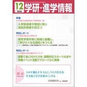 学研・進学情報 2020年12月号(学研) [電子書籍]