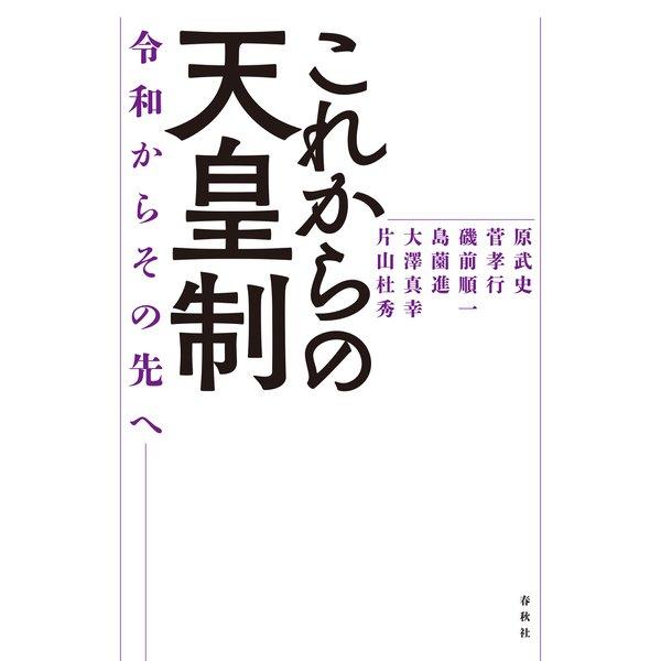 これからの天皇制(春秋社) [電子書籍]