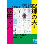 総理の夫 First Gentleman 新版(実業之日本社) [電子書籍]