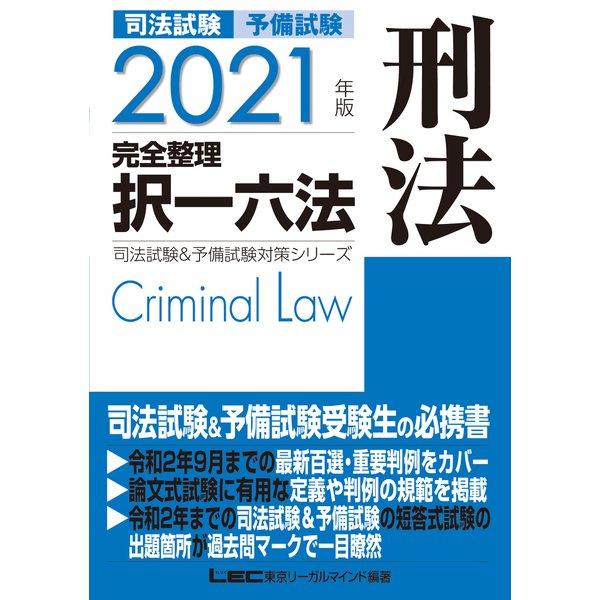 2021年版 司法試験&予備試験 完全整理択一六法 刑法(東京リーガルマインド) [電子書籍]