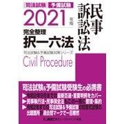 2021年版 司法試験&予備試験 完全整理択一六法 民事訴訟法(東京リーガルマインド) [電子書籍]