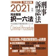 2021年版 司法試験&予備試験 完全整理択一六法 刑事訴訟法(東京リーガルマインド) [電子書籍]