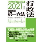 2021年版 司法試験&予備試験 完全整理択一六法 行政法(東京リーガルマインド) [電子書籍]