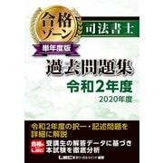 司法書士 合格ゾーン 単年度版過去問題集 令和2年度(2020年度)(東京リーガルマインド) [電子書籍]