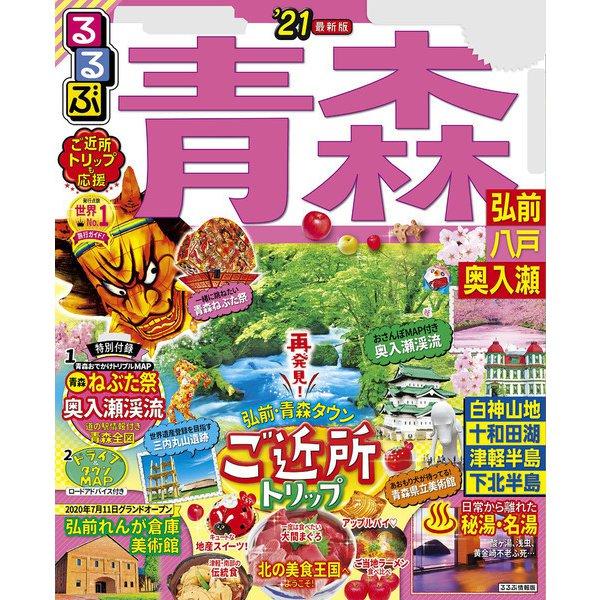 るるぶ青森 弘前 八戸 奥入瀬'21(JTBパブリッシング) [電子書籍]