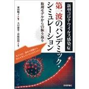 新型コロナウイルス感染症第一波のパンデミック・シミュレーション 数理モデルからの振り返り―(技術評論社) [電子書籍]