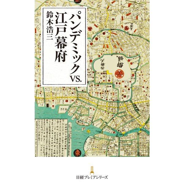 パンデミックvs.江戸幕府(日経BP社) [電子書籍]