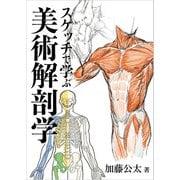 スケッチで学ぶ美術解剖学(玄光社) [電子書籍]