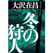 冬の狩人(光文社) [電子書籍]
