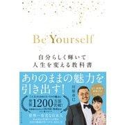 Be Yourself―――自分らしく輝いて人生を変える教科書(ダイヤモンド社) [電子書籍]