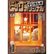 ビッグコミックオリジナル 2020年24号(2020年12月4日発売)(小学館) [電子書籍]