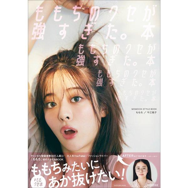 ももちのクセが強すぎた。本 ~MOMOCHI STYLE BOOK~(小学館) [電子書籍]