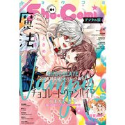 Sho-Comi 2021年1号(2020年12月4日発売)(小学館) [電子書籍]