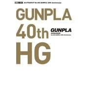 ガンプラカタログ Ver.HG GUNPLA 40th Anniversary(ホビージャパン) [電子書籍]