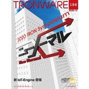 TRONWARE VOL.186(パーソナルメディア) [電子書籍]