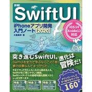 詳細! SwiftUI iPhoneアプリ開発入門ノート(2020) iOS 14+Xcode 12対応(ソーテック社) [電子書籍]